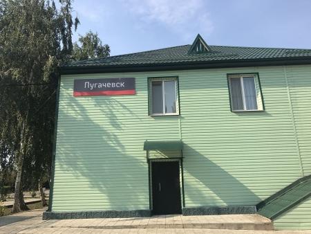 Железнодорожная станция Пугачевск
